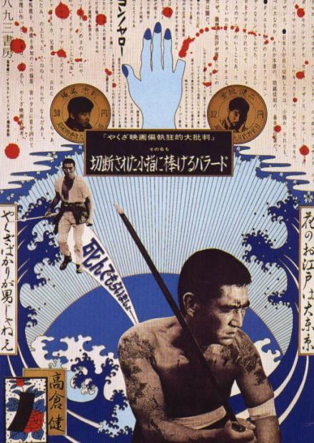 http://flann4.files.wordpress.com/2008/04/mishima.jpg